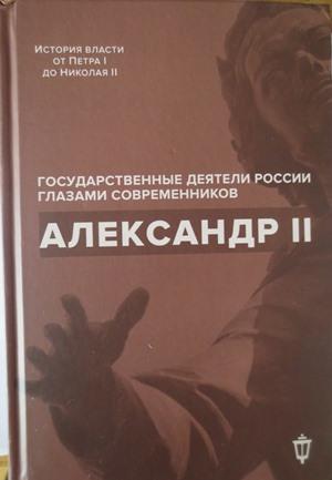 Вышла книга с воспоминаниями В.А. Теляковского