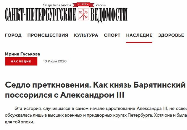 Публикация воспоминаний В.А. Теляковского