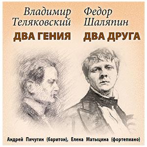 Вышел альбом с музыкой Теляковского