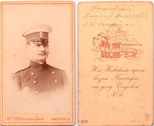 Создан фонд В.А. Теляковского